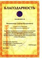багодарность ССК от Стройтрансгаз