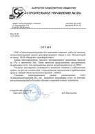 отзыв компании СУ-326