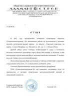 Адамант Строй отзыв