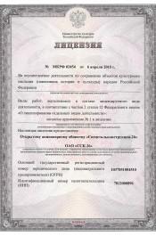 лицензии завода сск-26